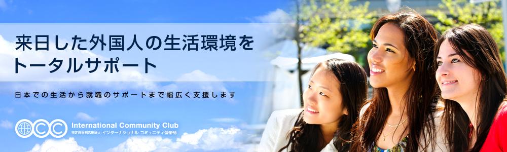 来日した外国人の生活環境をトータルサポート